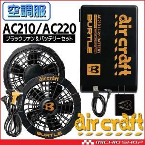 [即納]空調服 バートル BURTLE 黒ファン+バッテリーセット AC220+AC210 エアークラフト aircraft 京セラ製
