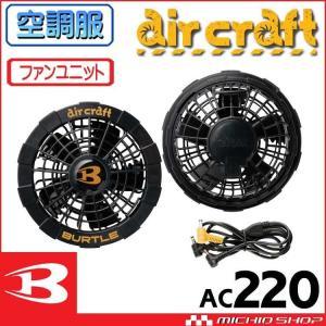 [即納]空調服 バートル BURTLEブラックファンユニット AC220 エアークラフト aircraft 京セラ製|michioshopsp