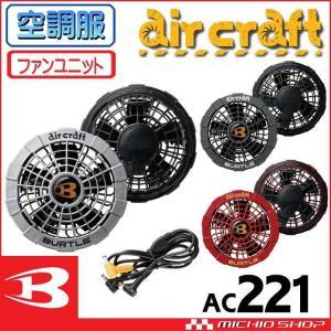 空調服 バートル BURTLEメタリックカラーファンユニット AC221 エアークラフト aircraft 京セラ製|michioshopsp