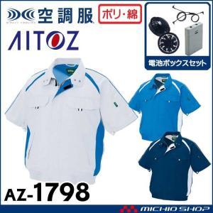 空調服 アイトス AITOZ 半袖ブルゾン・ファン・電池ボックスセット AZ-17981 大きいサイズ4L・5L・6L|michioshopsp