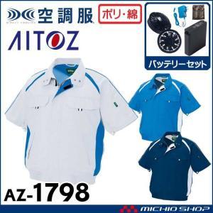 空調服 アイトス AITOZ 半袖ブルゾン・ファン・バッテリーセット AZ-17982 大きいサイズ4L・5L・6L|michioshopsp