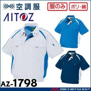 空調服 アイトス AITOZ 半袖ブルゾン(ファンなし) AZ-1798 大きいサイズ4L・5L・6L|michioshopsp