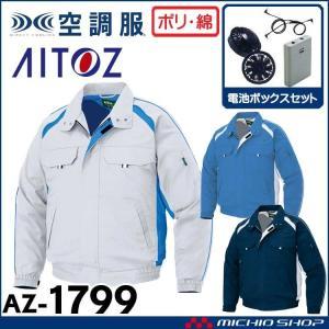 空調服 アイトス AITOZ 長袖ブルゾン・ファン・電池ボックスセット AZ-17991 大きいサイズ4L・5L・6L|michioshopsp