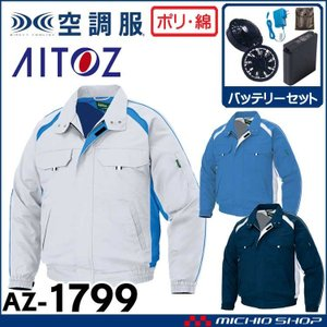 空調服 アイトス AITOZ 長袖ブルゾン・ファン・バッテリーセット AZ-17992|michioshopsp