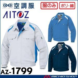 空調服 アイトス AITOZ 長袖ブルゾン(ファンなし) AZ-1799 大きいサイズ4L・5L・6L|michioshopsp
