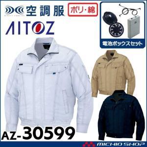 空調服 アイトス AITOZ 長袖ブルゾン・ファン・電池ボックスセット AZ-305991 大きいサイズ4L・5L・6L|michioshopsp