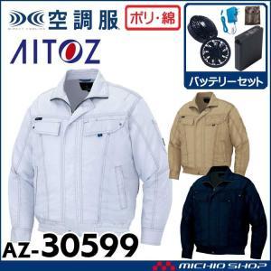 空調服 アイトス AITOZ 長袖ブルゾン・ファン・バッテリセット AZ-305992 大きいサイズ4L・5L・6L|michioshopsp
