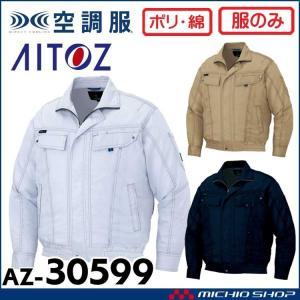 空調服 アイトス AITOZ 長袖ブルゾン(ファンなし) AZ-30599 大きいサイズ4L・5L・6L|michioshopsp