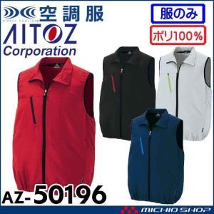 空調服 アイトス AITOZ ベスト(ファンなし) AZ-50196 サイズ4L・5L・6L|michioshopsp