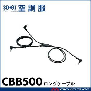 空調服 株式会社空調服 ロングケーブル CBB500|michioshopsp