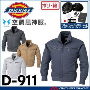 即納 空調風神服 Dickies ディッキーズ エアーマッスルジャケット・フラットファン・バッテリーセット D-911|michioshopsp