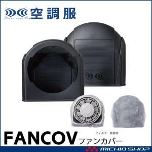 ・内容 :ファンカバー2個 FAN2200ファン専用 【仕様】 ・内容:500kcal用ファンカバー...