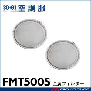 空調服 株式会社空調服 金属フィルターS FMT500S|michioshopsp