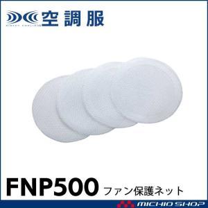 空調服 株式会社空調服 ファン保護ネット FNP500|michioshopsp