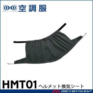 空調服 株式会社空調服 ヘルメット換気シート HMT01|michioshopsp