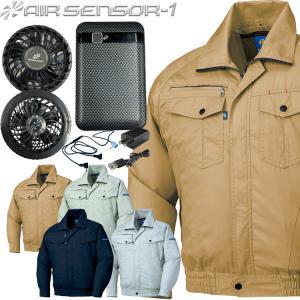 空調服 クロダルマ エアセンサー1 長袖ジャンパー・ファン・バッテリーセット 258601|michioshopsp