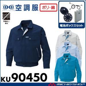 空調服 綿・ポリ混紡袖下マチ付き長袖ワークブルゾン・ファン・電池ボックスセット KU90451 michioshopsp