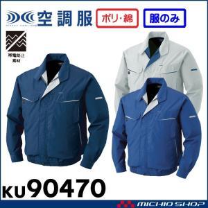 空調服 綿・ポリ混長袖ワークブルゾン空調服(ファンなし) KU90470 michioshopsp