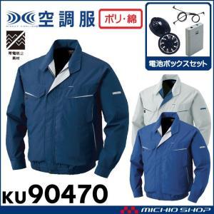 空調服 綿・ポリ混長袖ワークブルゾン・ファン・電池ボックスセット KU90471 michioshopsp