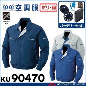 空調服 綿・ポリ混長袖ワークブルゾン・ファン・バッテリーセット KU90472 michioshopsp