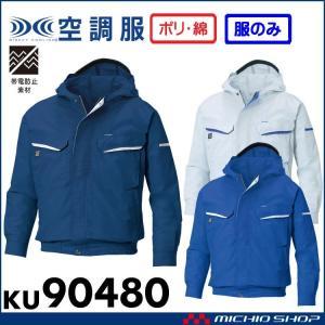 空調服 フード付綿・ポリ混長袖ワークブルゾン空調服(ファンなし) KU90480 michioshopsp