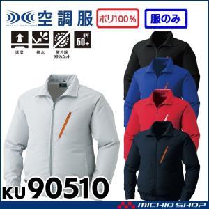 空調服 ポリエステル製長袖ワークブルゾン空調服(ファンなし) KU90510|michioshopsp