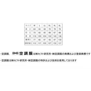 空調服 ポリエステル製長袖ワークブルゾン空調服(ファンなし) KU90510|michioshopsp|05