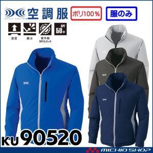 空調服 フード付ポリエステル製長袖ワークブルゾン空調服(ファンなし) KU90520 michioshopsp