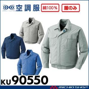 空調服 綿薄手長袖ワークブルゾン空調服(ファンなし) KU90550 michioshopsp