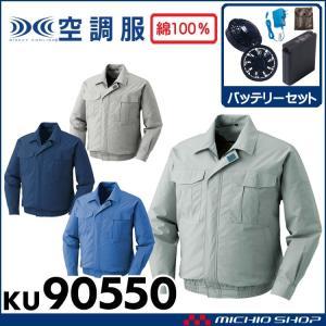 空調服 綿薄手長袖ワークブルゾン・ファン・バッテリーセット KU90552|michioshopsp
