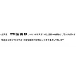 空調服 綿薄手長袖ワークブルゾン・ファン・バッテリーセット KU90552|michioshopsp|05