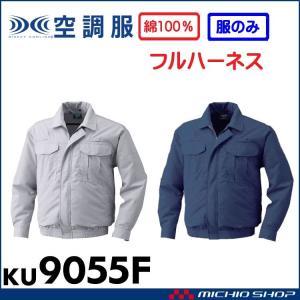 空調服 綿薄手フルハーネス仕様長袖ワークブルゾン(ファンなし) KU9055F michioshopsp