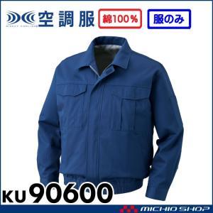 空調服 裏地式綿厚手長袖ワークブルゾン空調服(ファンなし) KU90600 michioshopsp