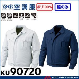 空調服 屋外作業用チタン加工長袖ワークブルゾン空調服(ファンなし) KU90720|michioshopsp