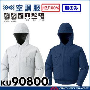 空調服 フード付屋外作業用チタン加工長袖ワークブルゾン空調服(ファンなし) KU90800|michioshopsp