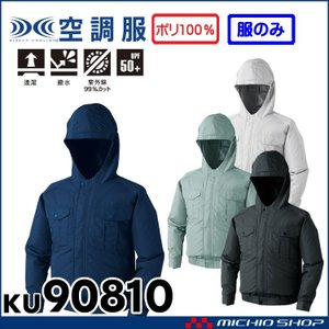 空調服 フード付ポリエステル製長袖ワークブルゾン空調服(ファンなし) KU90810|michioshopsp