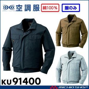 空調服 綿薄手タチエリ長袖ワークブルゾン空調服(ファンなし) KU91400|michioshopsp