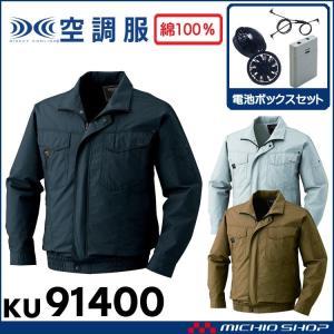 空調服 綿薄手タチエリ長袖ワークブルゾン・ファン・電池ボックスセット KU91401|michioshopsp