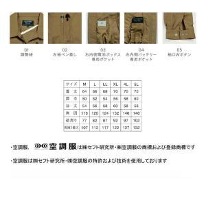 空調服 綿薄手タチエリ長袖ワークブルゾン・ファン・電池ボックスセット KU91401|michioshopsp|04