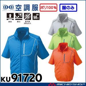 空調服 ポリエステル製半袖ワークブルゾン空調服(ファンなし) KU91720|michioshopsp