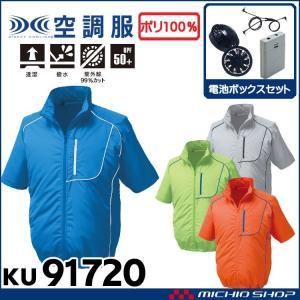 空調服 ポリエステル製半袖ワークブルゾン・ファン・電池ボックスセット KU91721|michioshopsp