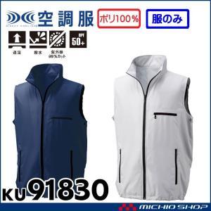 空調服 空調ベスト(服のみ) KU91830|michioshopsp