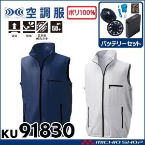 空調服 空調ベスト・ファン・バッテリーセット KU91832 michioshopsp
