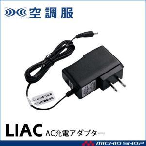 即納 空調服 株式会社空調服 AC充電アダプター LIAC|michioshopsp