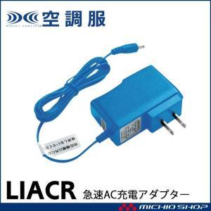 空調服 株式会社空調服 急速AC充電アダプター 充電器 LIACR|michioshopsp