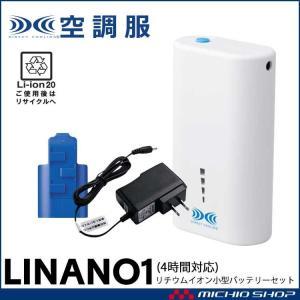 空調服 株式会社空調服 リチウムイオン小型バッテリーセット LINANO1|michioshopsp