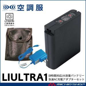 空調服 株式会社空調服 リチウムイオン大容量バッテリーセット LIULTRA1|michioshopsp