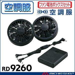 [在庫限り]空調服 ファンユニット電池ボックスセット RD9260 黒 株式会社空調服 michioshopsp