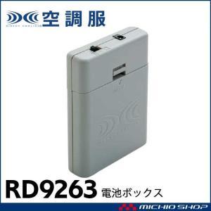 空調服 株式会社空調服 空調服用電池ボックス RD9263|michioshopsp