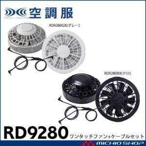 空調服 付属品 ワンタッチファン2個 RD9280 株式会社空調服|michioshopsp